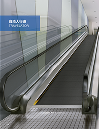 Travelator/Moving walk